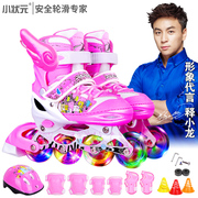 Small champion skates roller skating shoes for men and women children's full set of roller adjustable 3-4-5-6-8-10 years