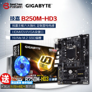 Gigabyte/ Gigabyte B250M-HD3 game board B250 motherboard instead of B150M motherboard
