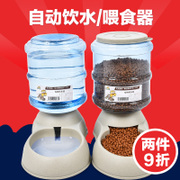Dog water dispenser, pet automatic feeder, dog water dispenser, cat feeding kettle, dog bowl feeder, gift package