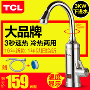 TCL TDR-30EX hot water faucet fast heating instant heating water heater