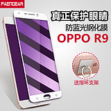 Pinyin OPPO R9 full-screen coverage of high-definition anti-blue light steel film oppo r9 ​​phone violet protective film