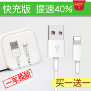 IPhone6 data line 5S extended 6S mobile phone 6Plus data line ipad4 charger line 7p genuine original