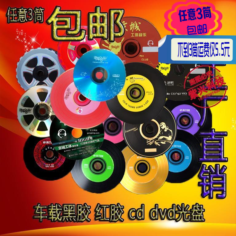 Ritek Chinese red gum red glue CD DVD disk CD CD Beijing, banana blank recordable CD-ROM disc