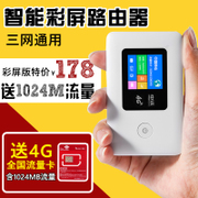 Wo 4G wireless router Telecom Unicom SIM card on the Internet MiFi mobile mobile wifi