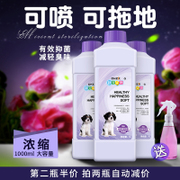 Pet disinfectant liquid dog deodorant sterilization disinfection of the environment the dog cat to go to the urine smell of perfume