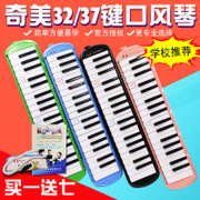 Shipping CMO 37 key 32 key pianica children adult beginners self-learning instrument to send blowpipe