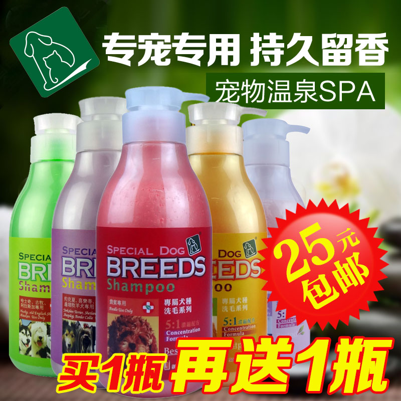 Special offer pet supplies The dog dog bath dew Teddy VIP brown dogs samoyed beauty hair special deodorant shampoo
