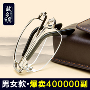 Hometown matchmaker glasses men and women fashion folding ultra light and comfortable elegant simplicity portable presbyopic glasses man