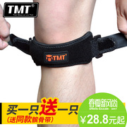 TMT patella belt male female mountaineering running basketball riding badminton protective knee meniscus injury knee