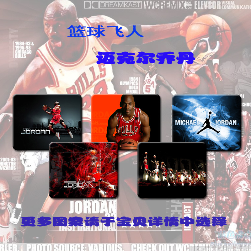 Package mail mouse pad thickening Michael Jordan in the NBA can be 5 mm to figure custom