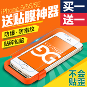 GU 尚古 iphone5S Vetro temprato Mela 5 Film Film se Temperato cellulare Film HD Film.