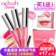 Qdsuh lip gloss lip gloss glaze genuine durable waterproof moisturizing lipstick color flagship store official website