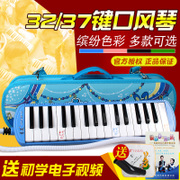 Genuine CMO 32 key pianica 37 key students classroom teaching children learning to play a musical instrument to send cloth tube