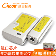 CNCOB genuine multi function network cable tester RJ45RJ11 telephone line network measuring instrument