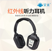 Ibandronate C360B four infrared listening headsets headset FM for band English 46 exam special