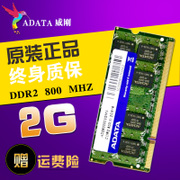 Adata 2G DDR2 800 two generation notebook computer memory ASUS Acer HP DELL SONY Lenovo