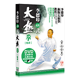 Genuine Li Deyin 48-style Taijiquan fine demonstration + decomposition of the video teaching materials DVD discs