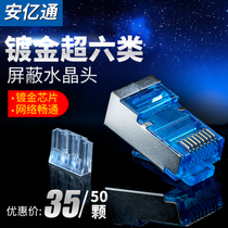 Network Crystal Head Gold-plated Trident Cat 6 Shielding Crystal Head SFTP Two-piece Type 6 Gigabit Ethernet Cable Connector