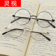 Round glasses male female myopia glasses frame flat retro full frame frame frame face ultra light wave
