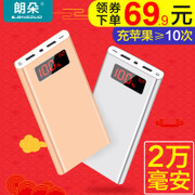 Langduo 20000 Ma charging treasure MIUI ultra-thin Apple Mobile Phone 7 cute 6S universal mobile power 6 special