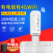 Telecom, unicom mobile 4 g wireless equipment in the notebook three 3 g network router wifi with cats