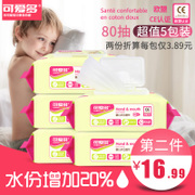 Lovely baby wipes newborn baby hand wipes paper fart wipes 80 pumping 5 bags of mail with cover 100