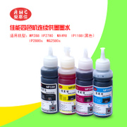 AI Jia Hui mp288 ink / printer ink for inkjet printer ink for MP2888IP2780
