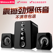 Shinco/ new HC-807 computer audio desktop multimedia Mini subwoofer notebook small speaker