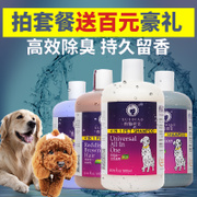 The dog wash Teddy golden ferret Bichon Samoye special pet products sterilization deodorant shampoo bath