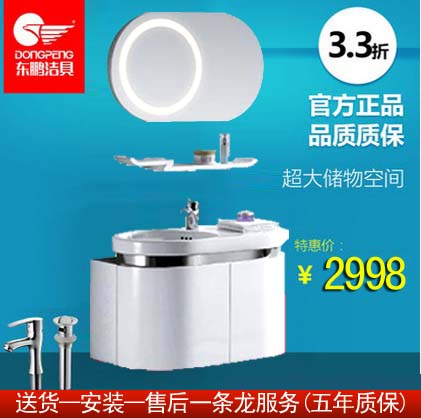 Dongpeng authentic Dongpeng sanitary ware bathroom cabinet JG0030752HQ YQ BQ RQ PQ Swan Fort send leading