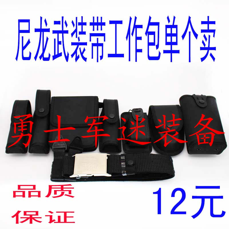 Nylon covered eight times Sam Browne belt nylon utility belt guards 8 eight pieces of belt security duty Sam Browne belt
