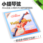 Shipping Alice genuine violin string wire type violin string of high-quality steel alloy core string Deutsche Bank
