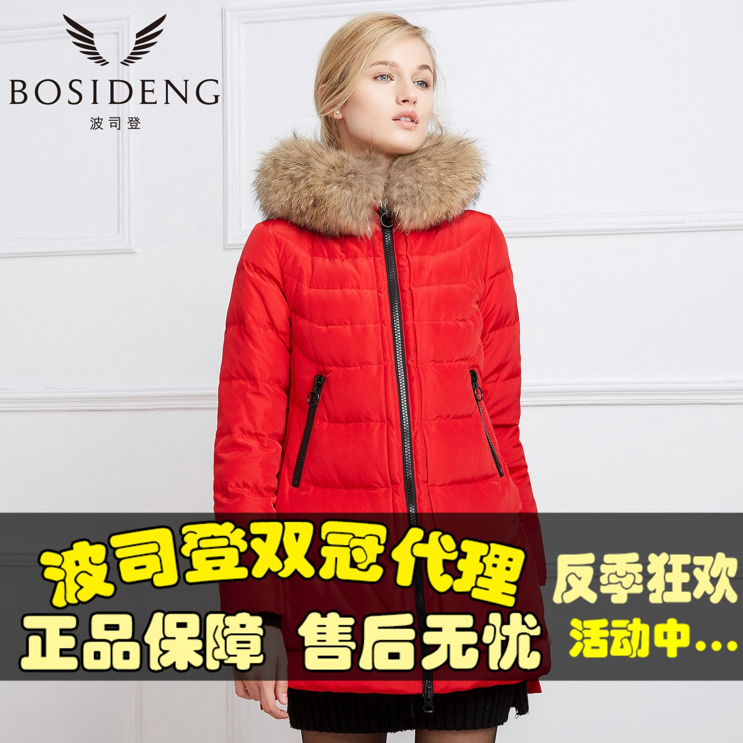 A genuine winter season Bosideng A version of the big fur collar in the long section of sweet lady jacket B1601232