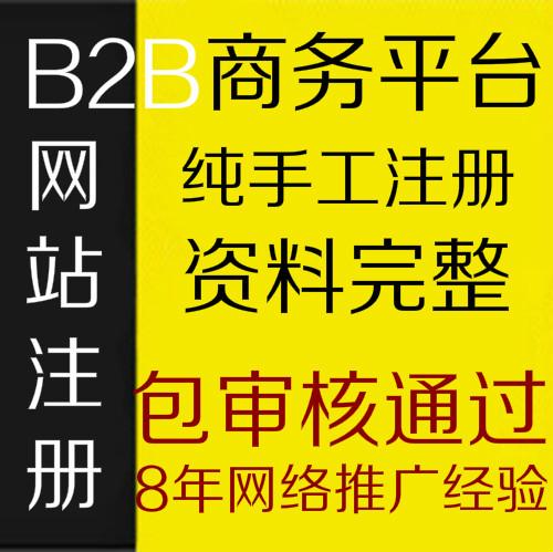 B2B商务平台网站注册 B2B网站信息发布 纯手工注册 企业商铺推广