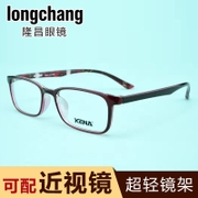 Imported TR90 glasses frame ultra light box glasses Frame men's female section with myopia full frame Korean version s+056