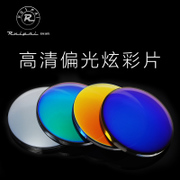 Ruipai 1.56/1.60/1.67 colorful polarizing lens myopia myopia myopia Sunglasses Sun lenses