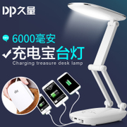 Long term LED desk lamp charging treasure student eye protection study dormitory charging USB bedroom bed folding small desk lamp