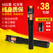 The soup Lake 10 km fiber pen red test pen pen red light source fiber test pen 10km