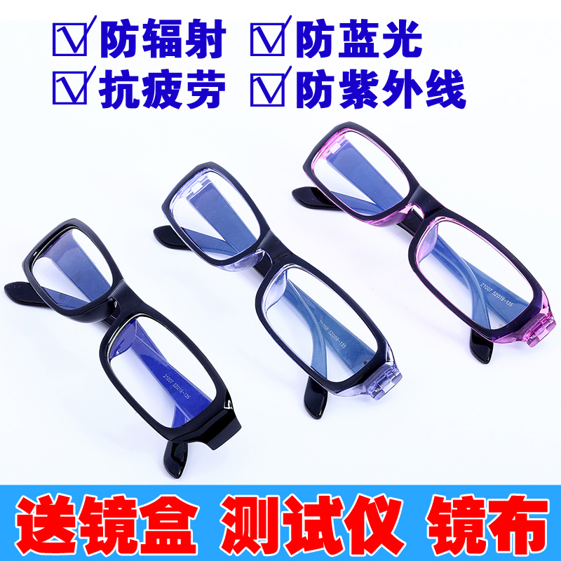 Daily specials new radiation protection anti-fatigue glasses lens function of plane mirror mirror the gender equality