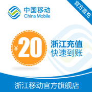 Zhejiang mobile phone recharge 20 yuan charge and fast charge 24 hours automatically recharge fast arrival