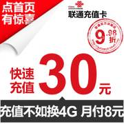 Guangdong Unicom official flagship store 30 yuan charge Guangdong Unicom worth $30 self charge
