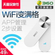 Netcore 360wifi wireless network signal amplification enhancer expansion strengthening router relay expand wall R1