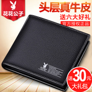 Dandy wallet men short leather cross section of youth students' authentic Mens Leather Wallet Mens small wallet