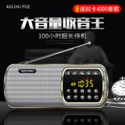The elderly man Keling F3 radio card speakers storytelling Walkman portable U disk music player
