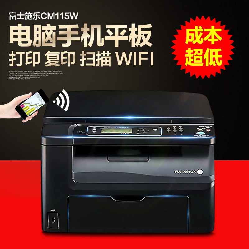 Fuji Xerox CM115W laser color multi function copy wireless printing CM215FW fax machine