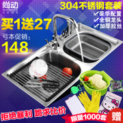 Still moving the kitchen 304 stainless steel sink double trough package forming thickening drawing wash dishes Basin