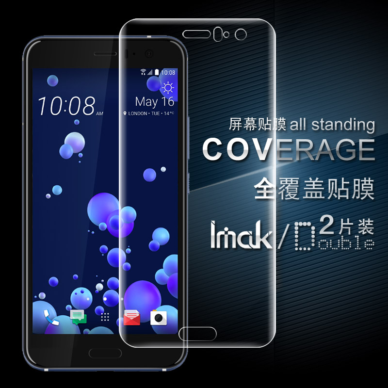 IMAK HTC U11 mobile phone body water shield explosion-proof soft film U11 full screen cover back protection film