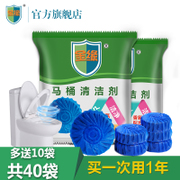 Fragrance type toilet cleaner blue bubble toilet cleaner toilet toilet wash toilet deodorant agent g ball