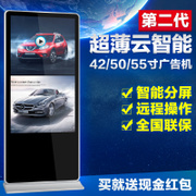 42/50/55 inch vertical advertising network player LCD screen HD touch TV floor type machine