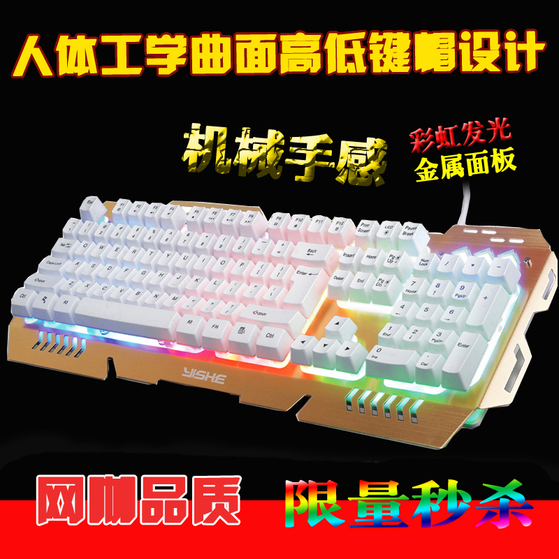 Wing snake Y21 mechanical feel is backlit keyboard lol computer e-sports game keyboard cable glowing metal net cafe
